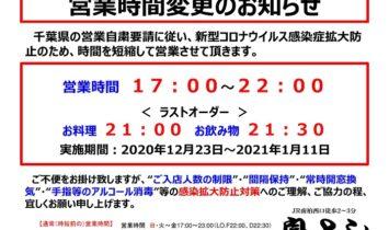 20201223時短営業お知らせ