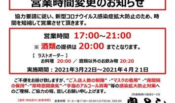 営業時間変更のお知らせ3/25