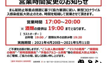 営業時間変更のお知らせ(4/20~5/11)