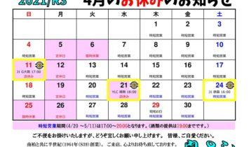 4月のカレンダー(4/19変更)です。
