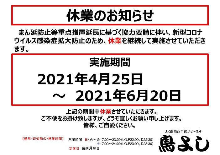 休業のおしらせ(5/31更新)