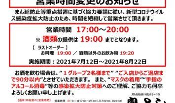 営業時間変更のお知らせ7/12~8/22