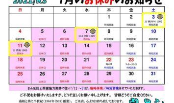 7月のカレンダー変更版です。