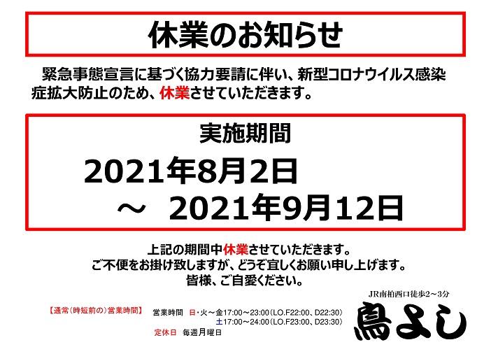 休業のお知らせ(~9/12)