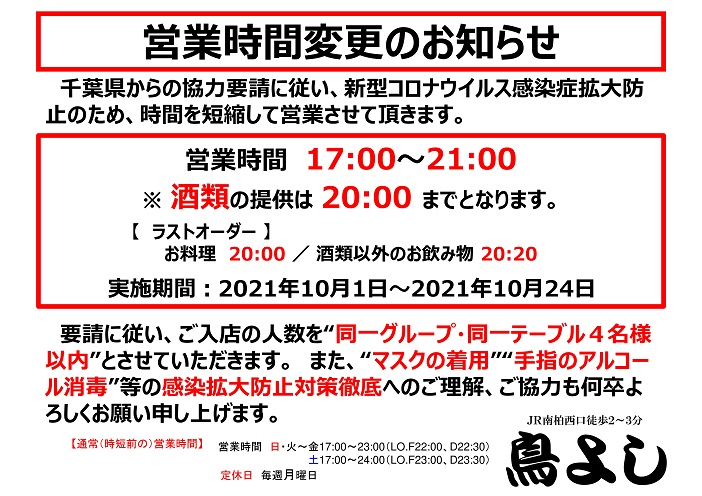 営業時間変更のお知らせ2021.10.01